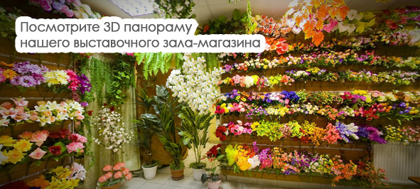 Где можно не дорого купить искуственные цветы в розницу доставка цветов по ульяновску через интернет